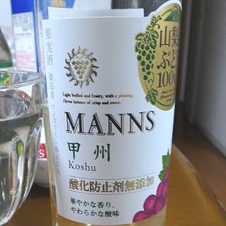 マンズワイン Manns 甲州 酸化防止剤無添加