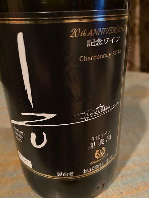 Ch. T.S 20th Anniversary 記念ワイン IZU Chardonnay(志太 シャトーT.S 20周年記念ワイン シャルドネ)