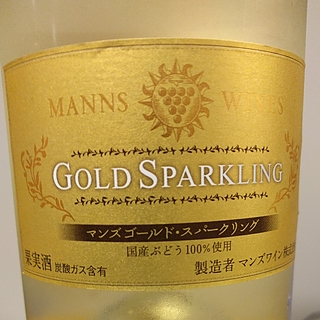 Manns Wines Gold Sparkling (国産ぶどう100%)