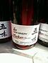 五味 Gomi Winery Premium Selection Cuvée Akatsuki Muku Rouge(2017)
