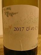 こことあるシリーズ ぴのぐり(2017)