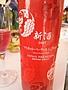 サントリー Japan Premium マスカット・ベーリーA にごりロゼ 新酒(2017)