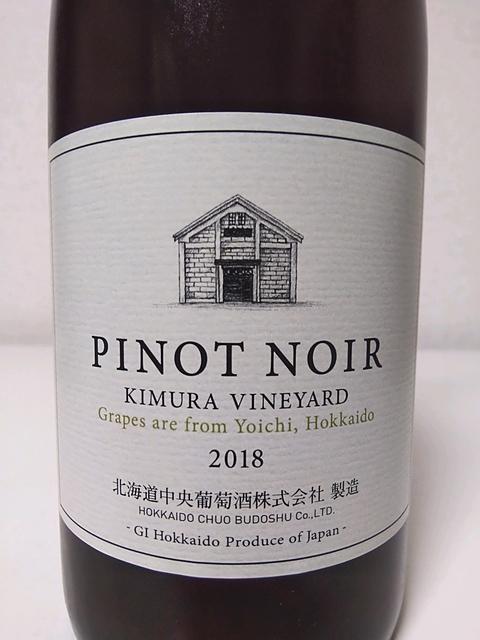 北海道中央葡萄酒 Pinot Noir 北ワイン ピノノワール(千歳ワイナリー 北ワイン ピノノワール)