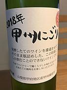 シャトー酒折ワイナリー 甲州にごり 甲府地区(2018)
