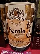 テッレ・デル・バローロ バローロ(2012)