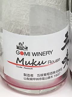 五味 Gomi Winery Premium Selection Cuvée Akatsuki Muku Rouge