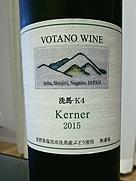 ヴォータノワイン ケルナー(2015)