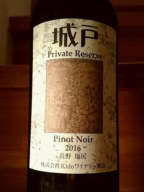 城戸ワイナリー Private Reserve Pinot Noir