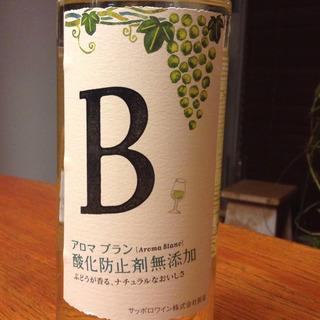 サッポロワイン アロマ ブラン