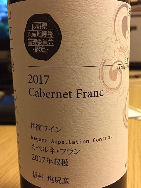 井筒ワイン NAC カベルネ・フラン