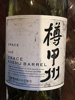 Grace 樽甲州