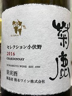 菊鹿 Chardonnay セレクション小伏野