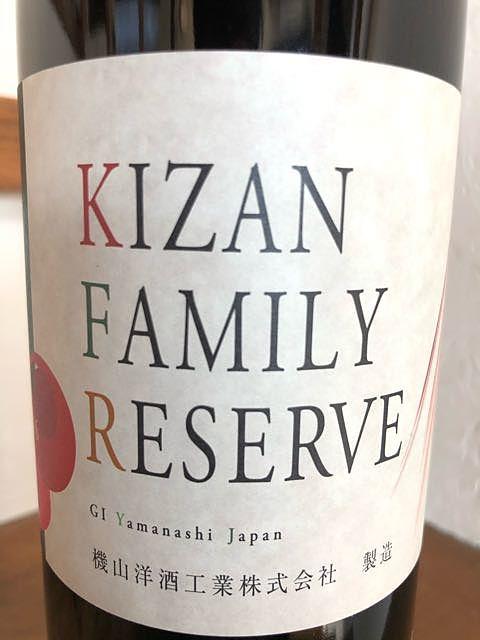Kizan Family Reserve 2016(キザン ファミリーリザーブ)