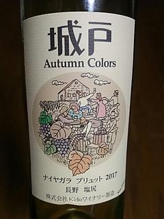 城戸ワイナリー Autumn Colors ナイヤガラ ブリュット