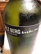 塩山洋酒醸造 ザルツベルグ甲州(2016)