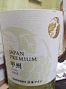 サントリー Japan Premium 甲州(2018)
