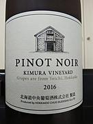千歳ワイナリー 北ワイン ピノノワール(2016)
