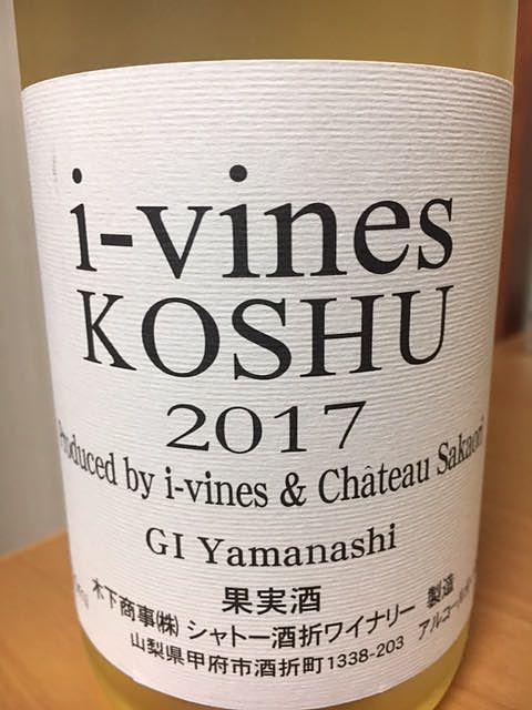 i-vines & Ch. Sakaori i-vines Koshu