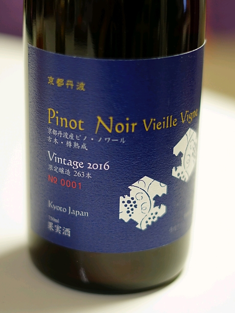 丹波ワイン 丹波産 Pinot Noir Vieille Vigne(ピノ・ノワール ヴィエイユ・ヴィーニュ)