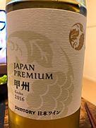 サントリー Japan Premium 甲州(2016)