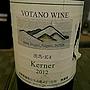 ヴォータノ・ワイン ケルナー(2012)