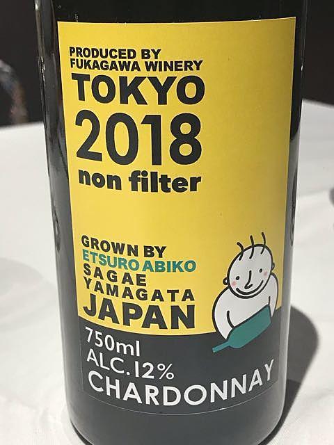 Fukagawa Winery Etsuro Abiko Chardonnay Non Filter(フカガワ・ワイナリー エツロー・アビコ シャルドネ ノン・フィルター)