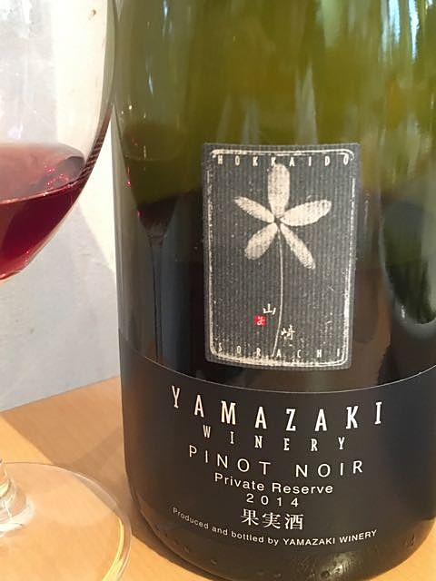 Yamazaki Winery Pinot Noir Private Reserve(ヤマザキ・ワイナリー ピノ・ノワール プライベート リザーブ)