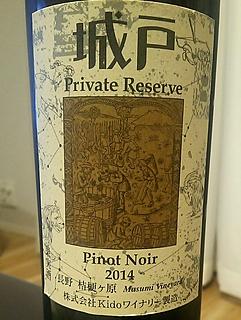 城戸ワイナリー Private Reserve Pinot Noir(プライベート・リザーブ ピノ・ノワール)