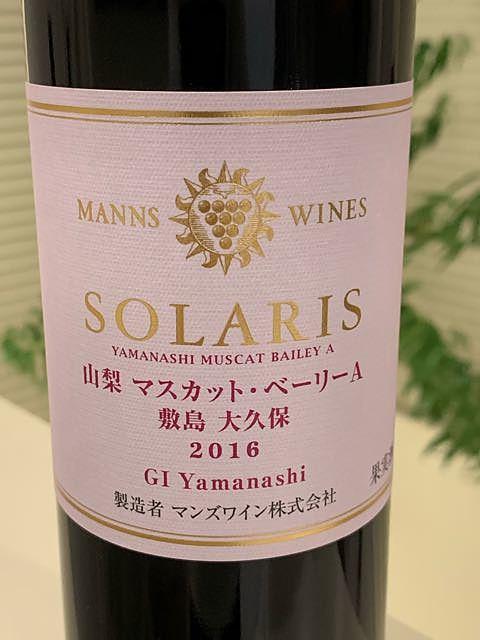 マンズワイン Solaris 山梨 マスカット・ベーリーA 敷島 大久保