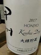 Honjyo 甲州 Koshu Dry 大樽貯蔵