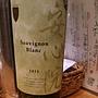 安心院ワイン Sauvignon Blanc(2015)