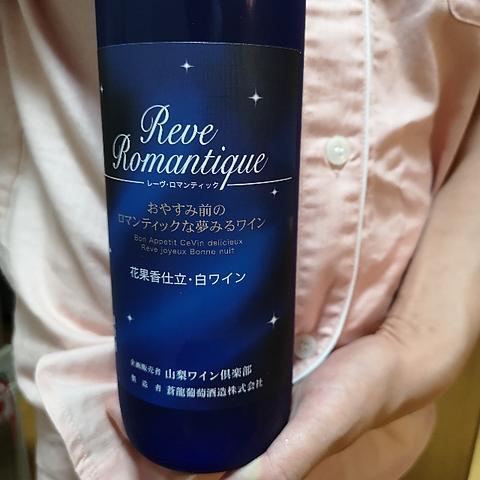 山梨ワイン倶楽部 Reve Romantique 白(レーヴ・ロマンティック)