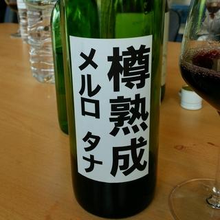 三養醸造 樽熟成 メルロ タナ