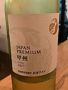 サントリー Japan Premium 甲州(2017)
