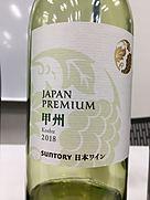 サントリー Japan Premium 甲州