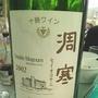 十勝ワイン 凋寒 セイオロサム 白(2002)