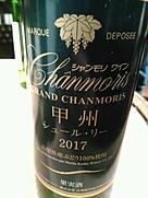 シャンモリワイン グラン・シャンモリ コウシュウ(2017)