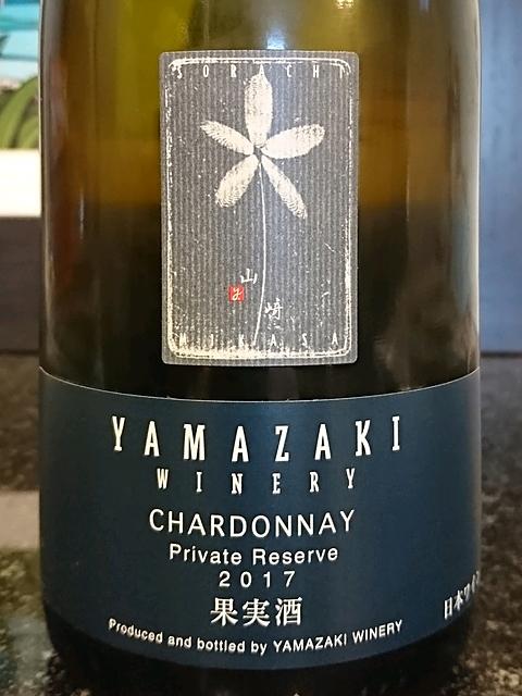 Yamazaki Winery Chardonnay Private Reserve