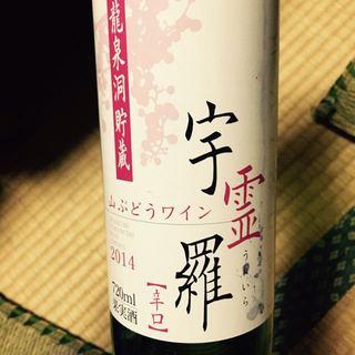 龍泉洞山ぶどうワイン 宇霊羅 辛口