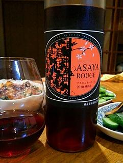 麻屋葡萄酒 Asaya Rouge 花