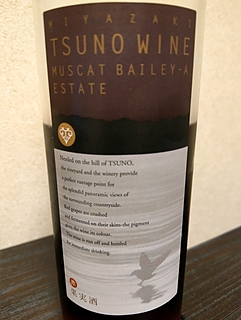 Tsuno Wine Muscat Bailey A Estate