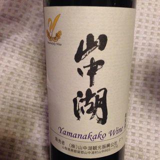 山中湖 Yamanakako Wine