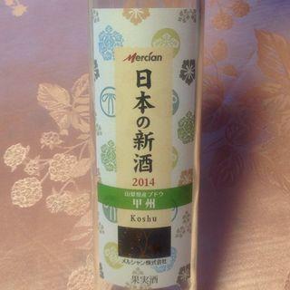メルシャン 日本の新酒 甲州