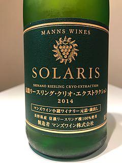 マンズワイン Solaris 信濃リースリング・クリオ・エクストラクション