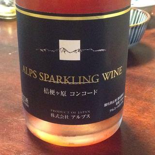 アルプス Alps Sparkling Wine 桔梗ヶ原 コンコード