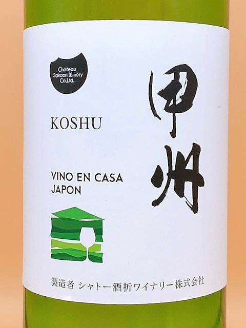 Vino En Casa Japon Koshu (Ch. Sakaori Winery)(ヴィーノ・エン・カーサ 甲州 シャトー酒折ワイナリー)