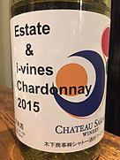 シャトー酒折ワイナリー Estate & i-vines Chardonnay(2015)