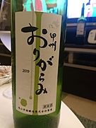 塩山洋酒醸造 甲州おりがらみ(2019)