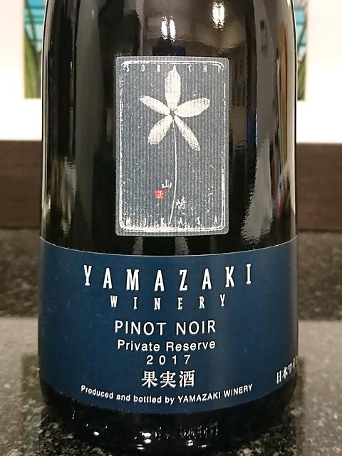 Yamazaki Winery Pinot Noir Private Reserve