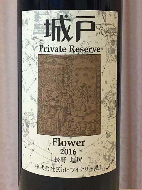 城戸ワイナリー Private Reserve Flower(プライベート・リザーブ フラワー)